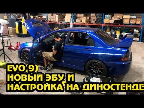 видео: Возвращение Evo 9 (На диностенд) [BMIRussian]