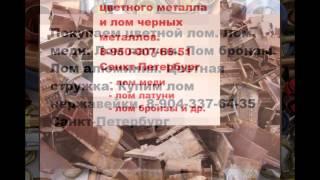 Скупка бронзы спб(Скупка металлолома!!! Прием лома.Покупаем лом цветных и черных металлов в Санкт-Петербурге(СПб) 8-950-007-66-51..., 2016-02-24T16:43:51.000Z)
