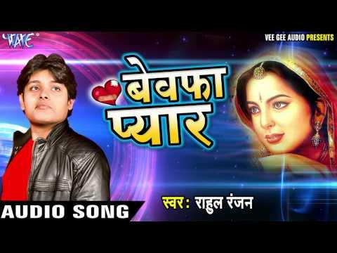 Superhit Song - बेवफाई काहे कर दिहलू - Bewafa Pyar - Rahul Ranjan - Bhojpuri Sad Songs 2017 New