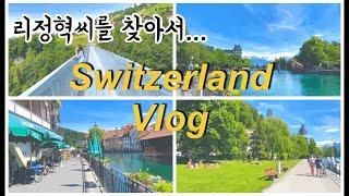 #11 스위스 브이로그 - 사랑의 불시착 시그리스빌 다…
