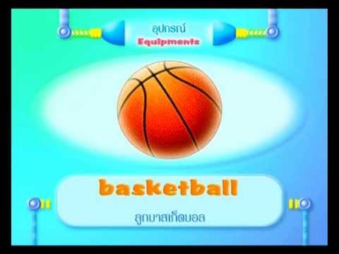 คำศัพท์อังกฤษสำหรับเด็ก ตอน   อุปกรณ์กีฬาต่างๆ