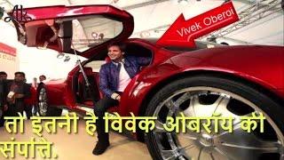 जानें- कितनी है Vivek Oberoi की संपत्ति और क्या करते हैं काम.....Property of Vivek Oberoi...
