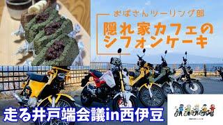 【おばさんツーリング部】走る井戸端会議in西伊豆<後編> Cafe善吉の絶品シフォンケーキ! モトブログ#49