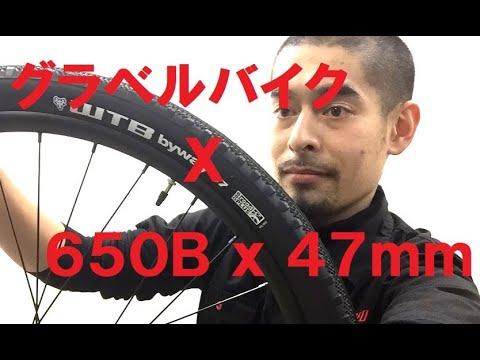 ROAD PLUS(ロードプラス)の実験!!グラベルバイクに650Bのホイール+47mmタイヤを装着してクリアランスを調べてみました!