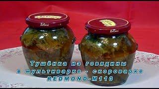 Тушёнка в мультиварке-скороварке REDMOND-М110