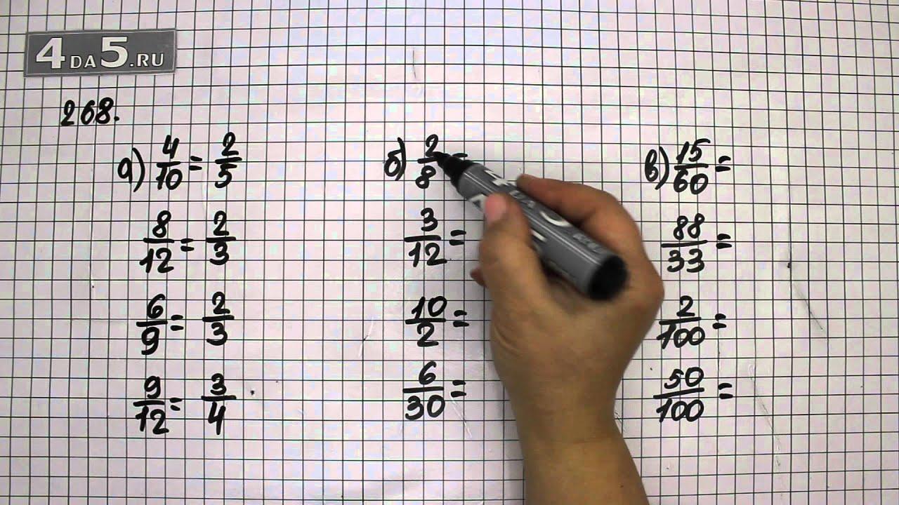 Решебник по математике 6 класс жохов 170