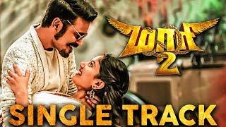 OFFICIAL: Maari 2 Single Track Release Date Revealed! Maari2 Rowdy Baby Song | Yuvan Shankar Raja