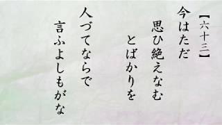 【パワポで解説】小倉百人一首(063_左京大夫道雅)