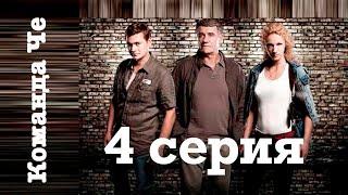 Команда Че. Сериал. 4 серия