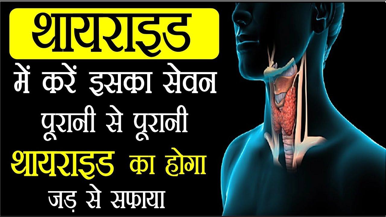 Thyroid में करे इसका सेवन पुरानी से पुरानी थाइरोइड का करे जड़ से सफाया। Thyroid में क्या खाये।