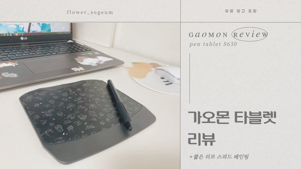 [review] 가오몬 S630 언박싱&리뷰! +짧은 러프 스피드페인팅