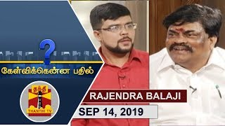 (14/09/2019) Kelvikkenna Bathil | Exclusive Interview with Minister Rajendra Balaji
