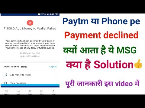 How to solve problem payment declined by your bank in paytm or phone