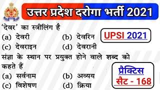 Hindi Test For UPSI 2021 || Up Sub Inspector Hindi Test || Hindi For Upsi 2021 || Hindi Online Test