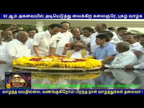 Legend  Dr  Kalaignar M Karunanidhi 92nd Birthday  03 06 2015