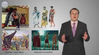 История 5 Древняя Спарта