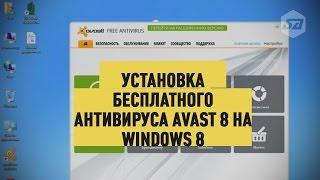 видео Антивирус для Windows 8