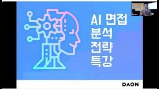 [2020온라인물류산업청년채용박람회] 취업특강 0915…