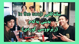 Download BTS(방탄소년단) in the soop (بە  ژێرنووسی کوردی) Part - 1