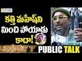Agnathavasi Movie Most Funny Review || Pawan Kalyan, Anu Emmanuel, Keerthy Suresh - Filmyfocus.com