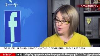 «Ազատություն» TV-ի լրատվական 15-ը փետրվարի, 2018