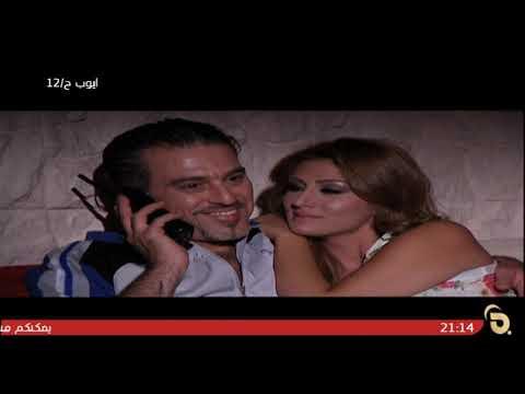 مسلسل العراقي - ايــوب - الحلقة 12 اشترك الان