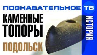 Неудобная история  Каменные топоры Подольского музея (Познавательное ТВ, Артём Войтенков)