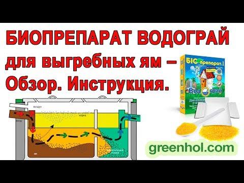 Биопрепарат Водограй для выгребных ям - Обзор, Инструкция