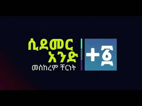 Ethiopia: [MUST WATCH!] ኢትዮጵያ እና ጤፍ - Plus One