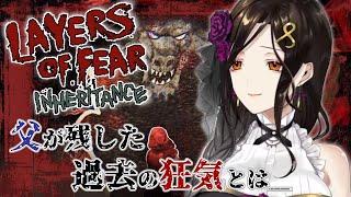 クリア耐久【Layers of Fear inheritance DLC】狂気の続き。娘視点【白雪 巴/にじさんじ】
