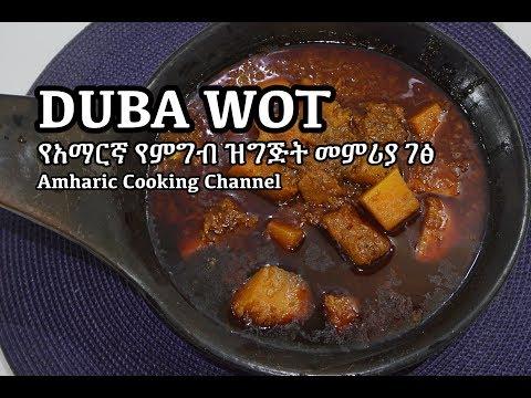 የአማርኛ የምግብ ዝግጅት መምሪያ ገፅ - Duba Wot Recipe Amharic Ethiopian Pumpkin