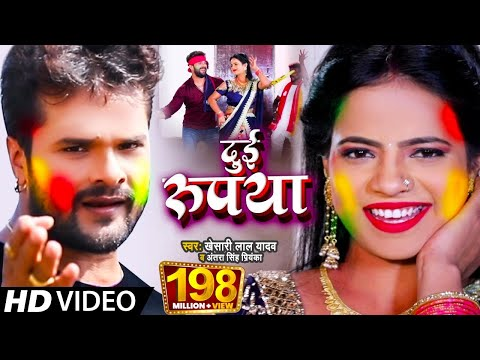 Dui Rupaiyan Lyrics | Khesari Lal Yadav & Antra Singh Priyanka Mp3 Song Download