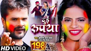#Video || #Khesari Lal Yadav | दुई रूपया | #Antra Singh | Dui Rupaiyan | Bhojpuri Holi Song 2021