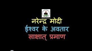 Narendra Modi is the Avtaar of Lord Vishnu    साक्षात्  प्रमाण