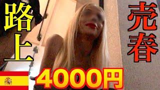 【4000円の金髪】スペイン・マドリードの路上売春に迫る thumbnail