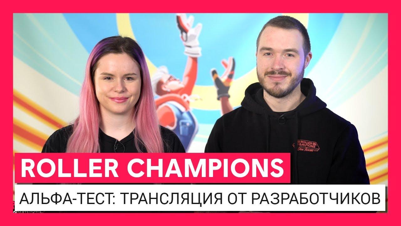 Roller Champions - закрытое альфа-тестирование: трансляция от разработчиков