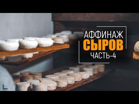 видео: Как я ухаживаю за сыром   Аффинаж сыра (часть 4)