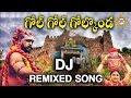 Download Gol Gol Golkonda  DJ Remixed  Song || Telangana Devotional Songs || Disco Recording Company MP3 song and Music Video