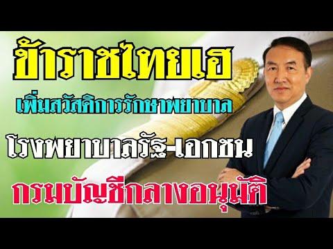 ข้าราชการไทยเฮ กรมบัญชีการอนุมัติเพิ่มสวัสดิการรักษาพยาบาลเพิ่ม