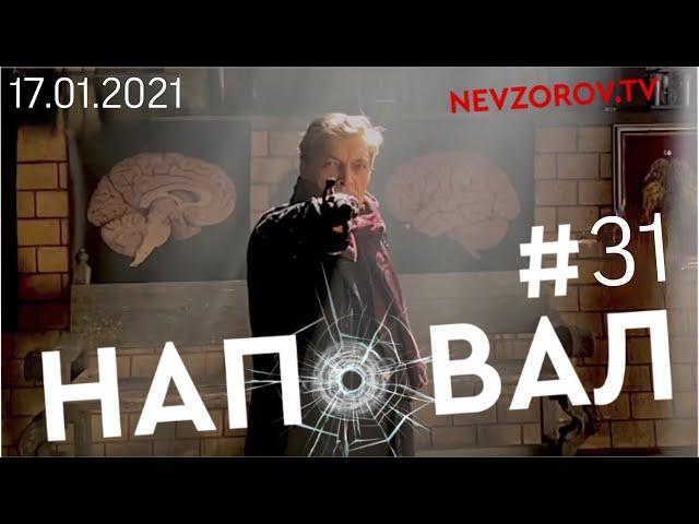 Невзоров. НАПОВАЛ #31  Навальный- парашютист, две полосочки Кремля, крещенские купания и Чебурашка.