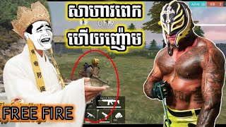 Wow Rey Mysterio មកបាញ់ free fire 😱 funny video games អាតេវ