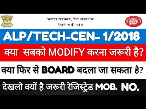 RRB ALP/Technician Modify Post preference Assistant loco pilot change Board 2018