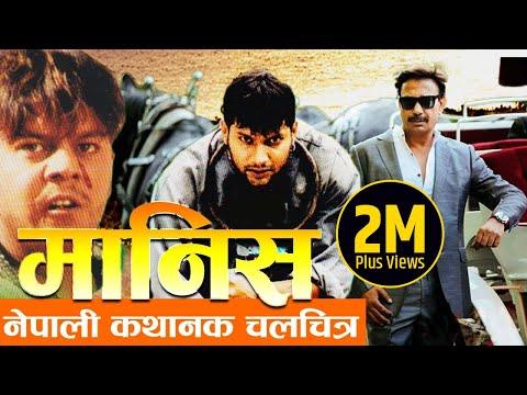 """Nepali Movie - """"Manish"""" Full Movie 2016    Nikhil Upreti, Dilip Rayamajhi, Bhuwan K.C"""