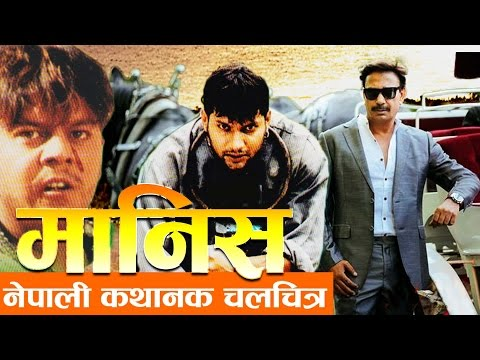 Nepali Movie  Manish Full Movie 2016  Nikhil Upreti, Dilip Rayamajhi, Bhuwan KC