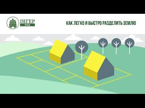 Как разделить земельный участок?