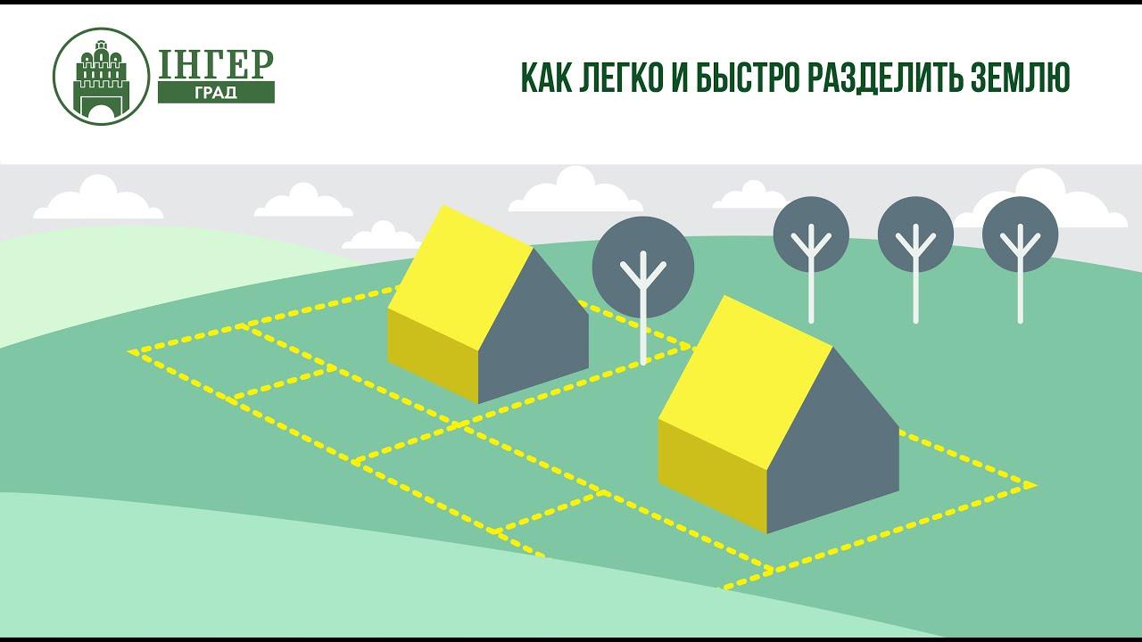 Как правильно разделить земельный участок