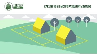 видео Порядок оформления земельного участка в собственность: пошаговая инструкция