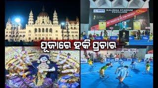 Durga Puja Pandal In Rourkela Comes Up With Replica of Kalinga Stadium