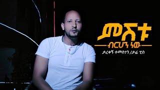 Tarekegn Temesgen - Meshitu Birhan New   ምሽቱ ብርሃን ነው - New Ethiopian Music 2019 (Official Video)
