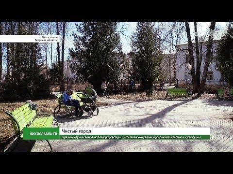 В рамках двухмесячника по благоустройству в Лихославльском районе продолжаются весенние субботники